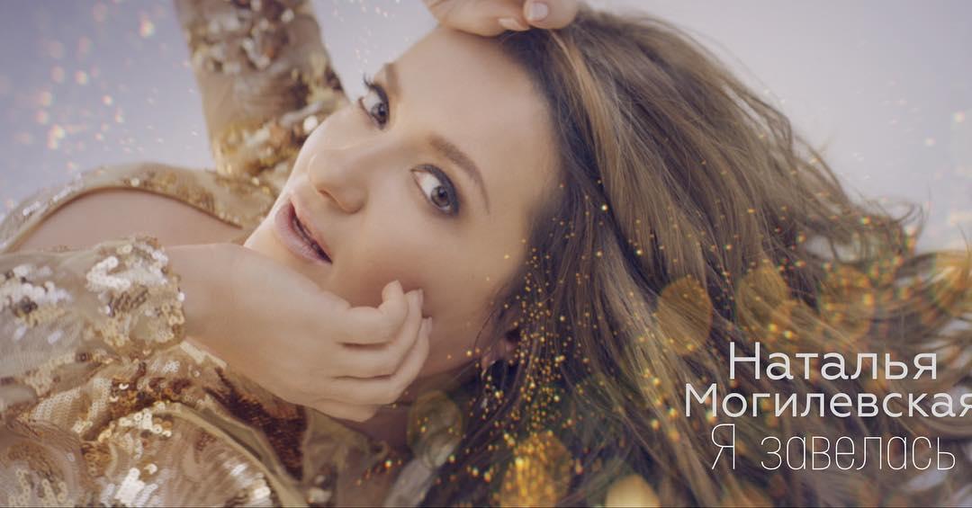 Новий кліп Наталії Могилевської «Завелась» (ВІДЕО)
