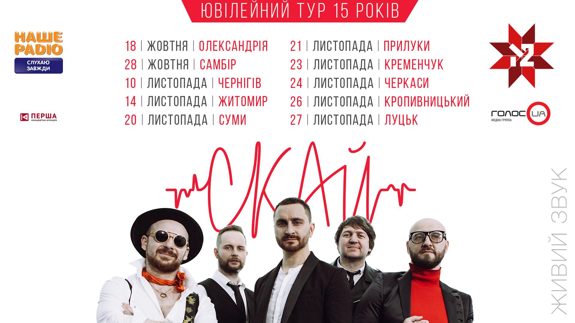 Всеукраїнський тур гурту СКАЙ відкриває друге дихання
